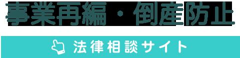 事業再編・倒産防止 無料法律相談(弁護士 佐藤宏和 センチュリー法律事務所 東京)